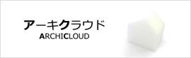 アーキクラウド/ArchiCloud